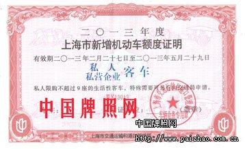 上海汽车牌照拍卖购买价格专题高清图片