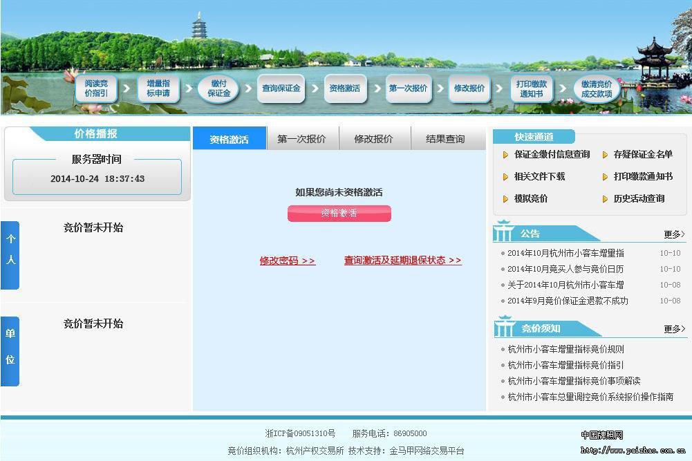 杭州牌照摇号资格_杭州网上车牌摇号申请_杭州车牌摇号申请条件