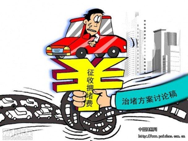 上海车牌拍卖制度可能终结 改收拥堵费高清图片