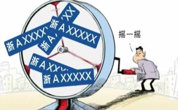 杭州牌照摇号资格_杭州小客车摇号竞价出新政信用记录不良将取