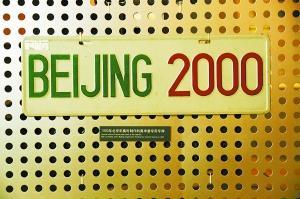 1993年北京申奥专用车牌