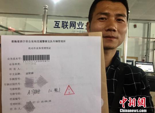 图为西宁市民李先生于7月12日选定青A77888车牌。 胡贵龙 摄