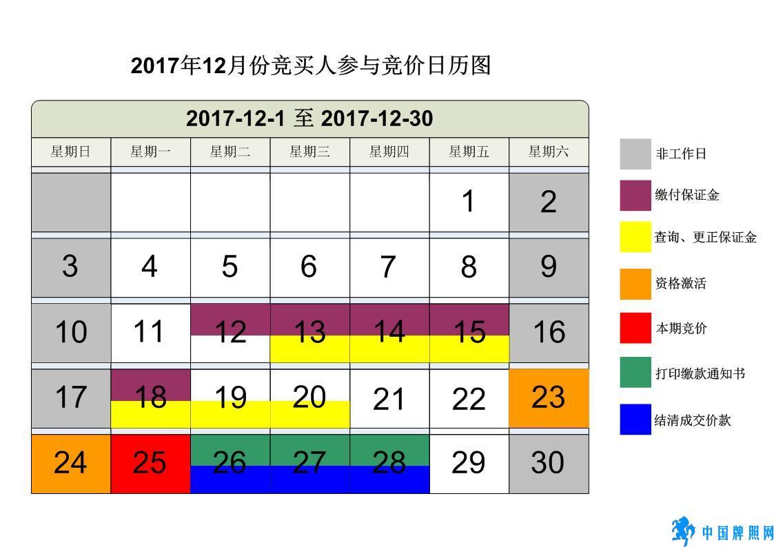 12月竞买人日历图(4).jpg